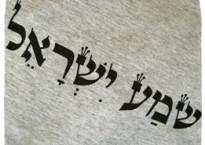 Shema Shirt