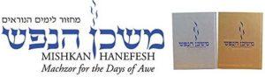 Mishkan Hanefesh
